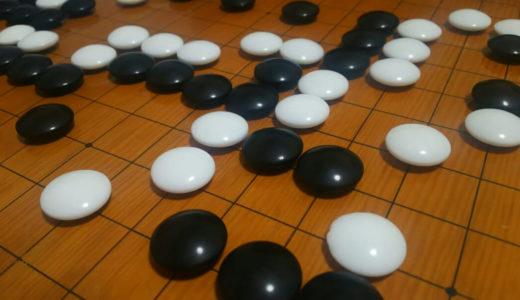 囲碁の基本ルール、石の取り方