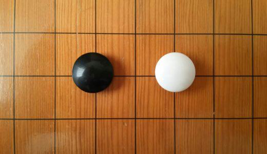 囲碁の基本ルール、石の逃げ方