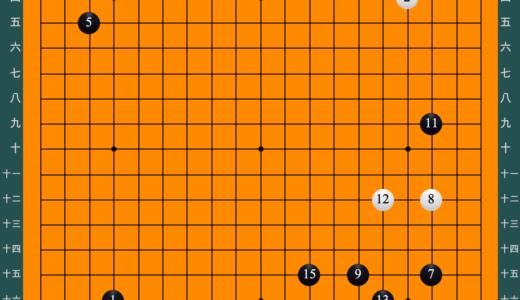 囲碁高段者の棋譜その2