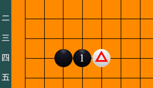 囲碁AIも驚き?一見筋悪の応手
