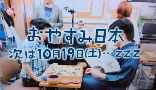 NHK「おやすみ日本 眠いいね!」出演しました!
